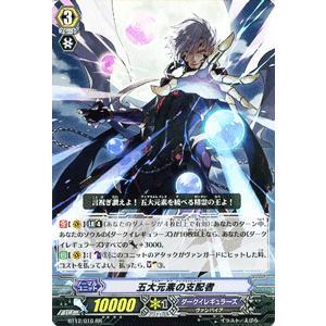 カードファイト!! ヴァンガード 五大元素の支配者(RR) / 第12弾「黒輪縛鎖」 / シングルカード|card-museum