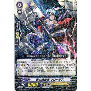 カードファイト!! ヴァンガード 魁の撃退者 クローダス(R) / 第12弾「黒輪縛鎖」 / シングルカード|card-museum