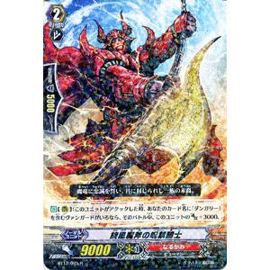 カードファイト!! ヴァンガード 旋風魔斧の呪禁騎士(R) / 第12弾「黒輪縛鎖」 / シングルカード|card-museum