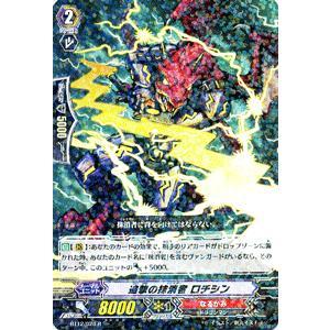 カードファイト!! ヴァンガード 追撃の抹消者 ロチシン(R) / 第12弾「黒輪縛鎖」 / シングルカード|card-museum