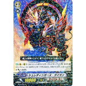 カードファイト!! ヴァンガード シュレディンガーズ・ライオン(R) / 第12弾「黒輪縛鎖」 / シングルカード|card-museum