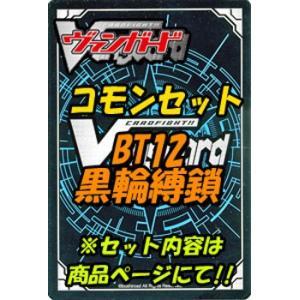 カードファイト!! ヴァンガード ヴァンガード 第12弾 黒輪縛鎖」コモン全60種 x 各4枚セット / シングルカード card-museum