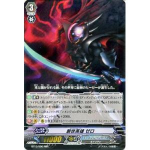 カードファイト!! ヴァンガード 創世英雄 ゼロ(RRR) / 第13弾「絶禍繚乱」 / シングルカード|card-museum
