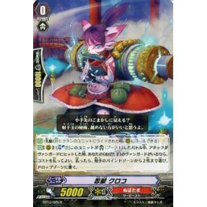 カードファイト!! ヴァンガード 忍獣 クロコ(R) / 第13弾「絶禍繚乱」 / シングルカード|card-museum