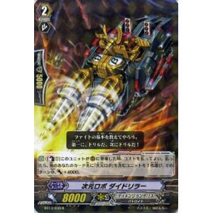 カードファイト!! ヴァンガード 次元ロボ ダイドリラー(R) / 第13弾「絶禍繚乱」 / シングルカード|card-museum