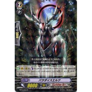 カードファイト!! ヴァンガード パラダイスエルク(R) / 第13弾「絶禍繚乱」 / シングルカード|card-museum