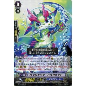 カードファイト!! ヴァンガード バブルエッジ・ドラコキッド(R) / 第13弾「絶禍繚乱」 / シングルカード|card-museum