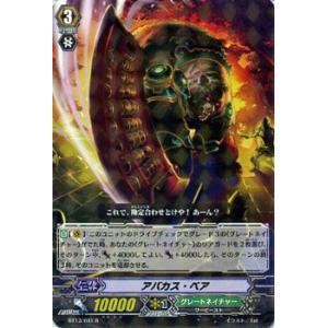 カードファイト!! ヴァンガード アバカス・ベア(R) / 第13弾「絶禍繚乱」 / シングルカード|card-museum