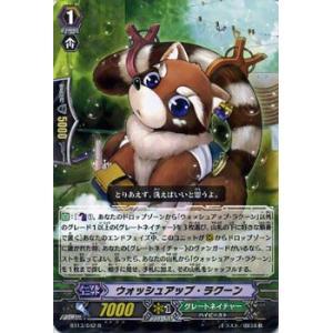カードファイト!! ヴァンガード ウォッシュアップ・ラクーン(R) / 第13弾「絶禍繚乱」 / シングルカード|card-museum
