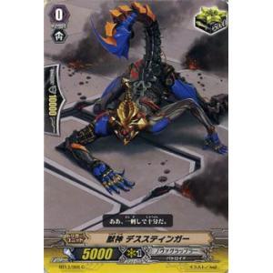 カードファイト!! ヴァンガード 獣神 デススティンガー / 第13弾「絶禍繚乱」 / シングルカード card-museum