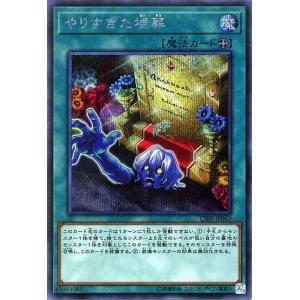 遊戯王カード やりすぎた埋葬(シークレットレア) サーキット・ブレイク(CIBR)|card-museum