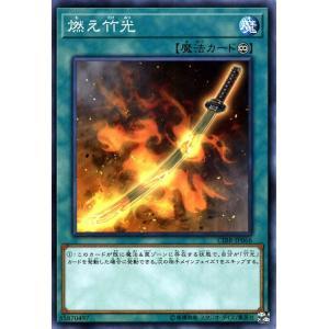 遊戯王カード 燃え竹光(ノーマルレア) サーキット・ブレイク(CIBR)|card-museum