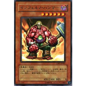 遊戯王カード インフェルノ・ハンマー (ウルトラレア) / ゲーム特典 / シングルカード|card-museum