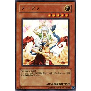 遊戯王カード テーヴァ (ウルトラレア) / ゲーム特典 / シングルカード|card-museum
