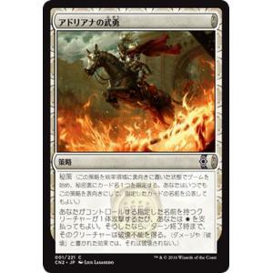 マジック・ザ・ギャザリング アドリアナの武勇(コモン) / コンスピラシー:王位争奪(日本語版)シングルカード CN2-001-C|card-museum