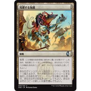 マジック・ザ・ギャザリング 残響する加護(アンコモン) / コンスピラシー:王位争奪(日本語版)シングルカード CN2-003-UC|card-museum