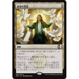 マジック・ザ・ギャザリング 使者の策謀(レア) / コンスピラシー:王位争奪(日本語版)シングルカード CN2-004-R|card-museum