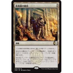 マジック・ザ・ギャザリング 防衛線の維持(レア) / コンスピラシー:王位争奪(日本語版)シングルカード CN2-006-R|card-museum