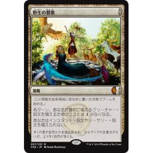 マジック・ザ・ギャザリング 野生の賛歌(神話レア) / コンスピラシー:王位争奪(日本語版)シングルカード CN2-007-M|card-museum
