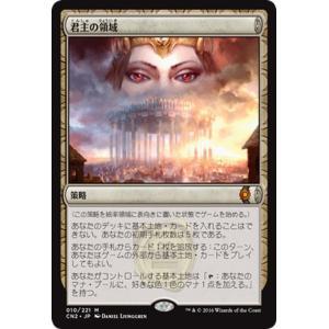 マジック・ザ・ギャザリング 君主の領域(神話レア) / コンスピラシー:王位争奪(日本語版)シングルカード CN2-010-M|card-museum
