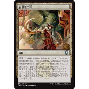 マジック・ザ・ギャザリング 召喚者の絆(アンコモン) / コンスピラシー:王位争奪(日本語版)シングルカード CN2-011-UC|card-museum