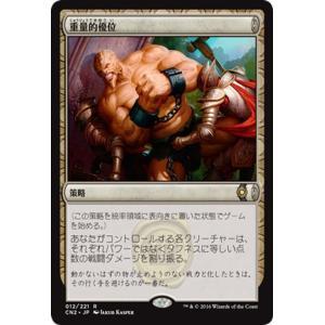 マジック・ザ・ギャザリング 重量的優位(レア) / コンスピラシー:王位争奪(日本語版)シングルカード CN2-012-R|card-museum