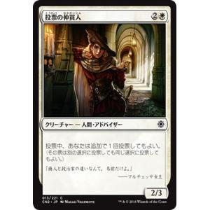 マジック・ザ・ギャザリング 投票の仲買人(コモン) / コンスピラシー:王位争奪(日本語版)シングルカード CN2-013-C|card-museum