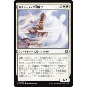 マジック・ザ・ギャザリング カストーディの魂呼び(アンコモン) / コンスピラシー:王位争奪(日本語版)シングルカード CN2-015-UC|card-museum