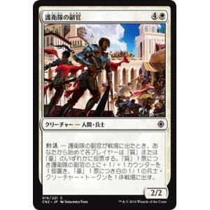 マジック・ザ・ギャザリング 護衛隊の副官(コモン) / コンスピラシー:王位争奪(日本語版)シングルカード CN2-016-C|card-museum