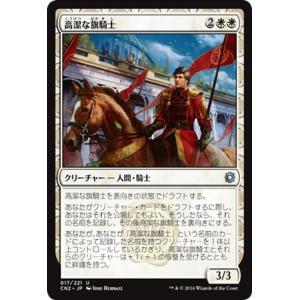 マジック・ザ・ギャザリング 高潔な旗騎士(アンコモン) / コンスピラシー:王位争奪(日本語版)シングルカード CN2-017-UC|card-museum