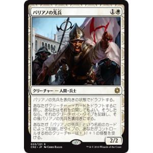 マジック・ザ・ギャザリング パリアノの先兵(レア) / コンスピラシー:王位争奪(日本語版)シングルカード CN2-020-R|card-museum