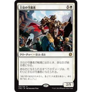 マジック・ザ・ギャザリング 王位の守護者(レア) / コンスピラシー:王位争奪(日本語版)シングルカード CN2-021-R|card-museum