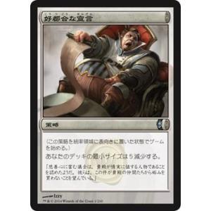 マジック・ザ・ギャザリング 好都合な宣言 / コンスピラシー(日本語版)シングルカード|card-museum