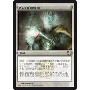 マジック・ザ・ギャザリング ブレイゴの好意 / コンスピラシー(日本語版)シングルカード|card-museum