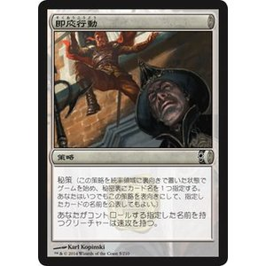 マジック・ザ・ギャザリング 即応行動 / コンスピラシー(日本語版)シングルカード|card-museum