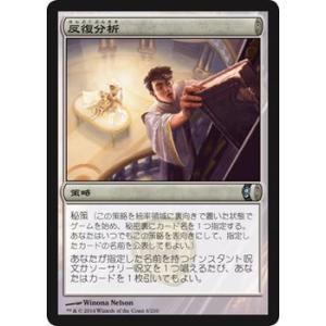マジック・ザ・ギャザリング 反復分析 / コンスピラシー(日本語版)シングルカード|card-museum