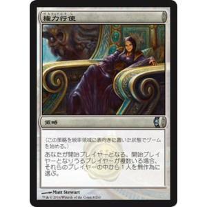 マジック・ザ・ギャザリング 権力行使 / コンスピラシー(日本語版)シングルカード|card-museum