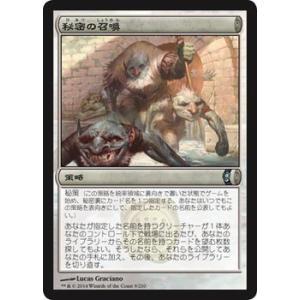 マジック・ザ・ギャザリング 秘密の召喚 / コンスピラシー(日本語版)シングルカード|card-museum
