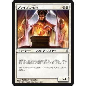 マジック・ザ・ギャザリング ブレイゴの名代 / コンスピラシー(日本語版)シングルカード|card-museum