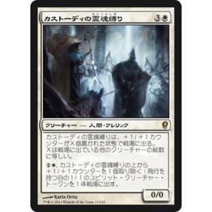 マジック・ザ・ギャザリング カストーディの霊魂縛り / コンスピラシー(日本語版)シングルカード|card-museum