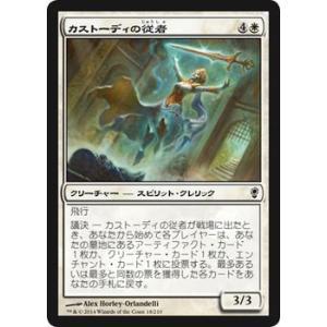 マジック・ザ・ギャザリング カストーディの従者 / コンスピラシー(日本語版)シングルカード|card-museum