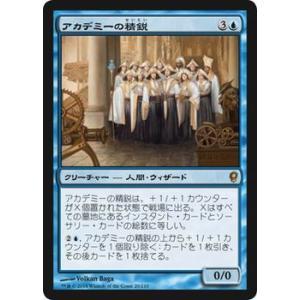 マジック・ザ・ギャザリング アカデミーの精鋭 / コンスピラシー(日本語版)シングルカード|card-museum