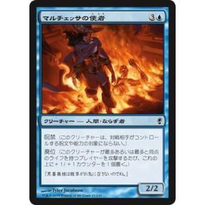 マジック・ザ・ギャザリング マルチェッサの使者 / コンスピラシー(日本語版)シングルカード|card-museum