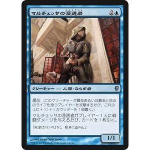 マジック・ザ・ギャザリング マルチェッサの浸透者 / コンスピラシー(日本語版)シングルカード|card-museum