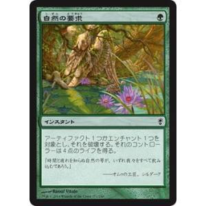 マジック・ザ・ギャザリング 自然の要求 / コンスピラシー(日本語版)シングルカード|card-museum