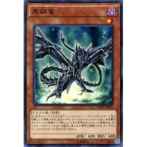 遊戯王カード 黒鋼竜 / クラッシュ・オブ・リベリオン(CORE) / シングルカード|card-museum