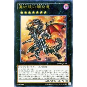 遊戯王 真紅眼の鋼炎竜 (レッドアイズ・フレアメタルドラゴン) ウルトラレア クラッシュ・オブ・リベリオン(CORE)|card-museum