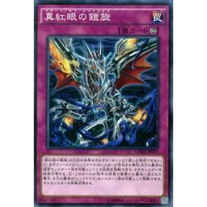 遊戯王 真紅眼の鎧旋 (リターン・オブ・レッドアイズ) クラッシュ・オブ・リベリオン(CORE) シングルカード|card-museum