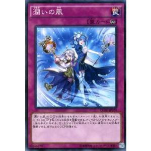 遊戯王カード 潤いの風 / クラッシュ・オブ・リベリオン(CORE) / シングルカード|card-museum