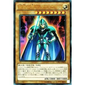 遊戯王 コレクターズパック 伝説の騎士 ティマイオス ウルトラレア −伝説の決闘者編− CPL1-JP001 card-museum